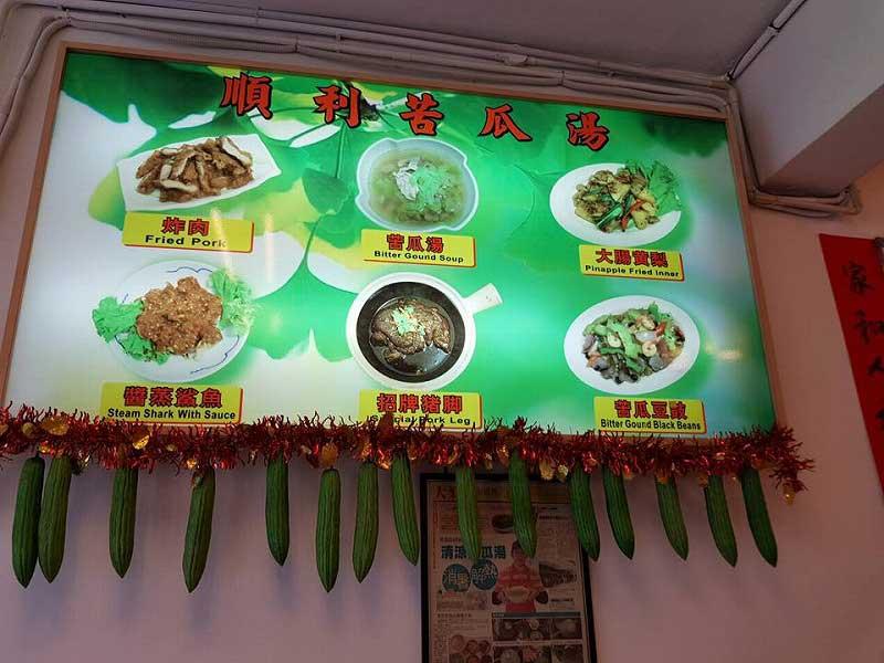 ゴーヤ専門店(シンガポール賃貸のMikanのシンガポール日記)